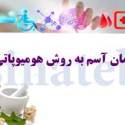 درمان آسم به روش هومیوپاتی
