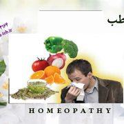 درمان سرماخوردگی به روش های گیاهی و خانگی