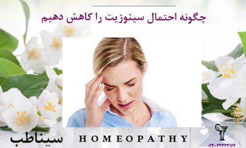 درمان سینوزیت در طب هومیوپاتی