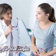 درمان عفونت های قارچی شایع در زنان