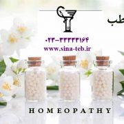 هومیوپاتی چگونه به درمان بیماری کمک میکند؟