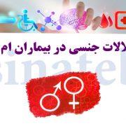 اختلالات جنسی در بیماران ام اس