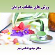 روش های مختلف درمان