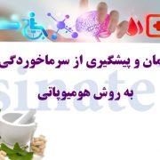 درمان و پیشگیری از سرماخوردگی به روش هومیوپاتی