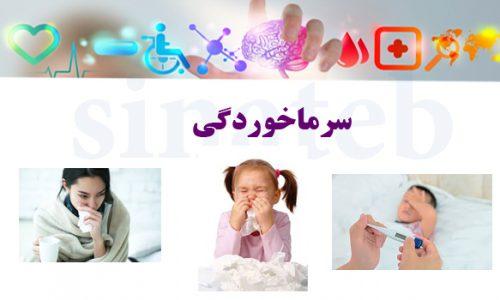 سرماخوردگی ، علل و درمان بیماری سرماخوردگی