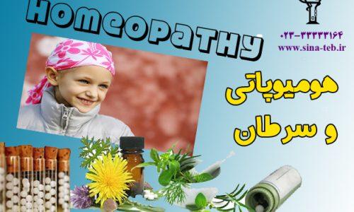 هومیوپاتی و سرطان-۱