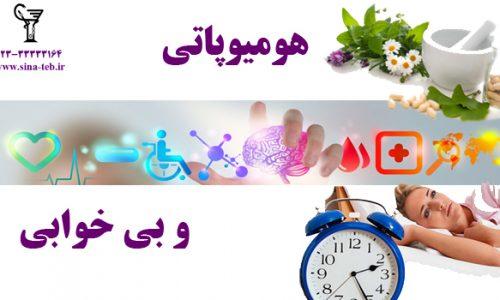 درمان بی خوابی بدون داروی شیمیایی