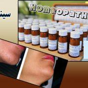 هومیوپاتی درمان بدون عارضه