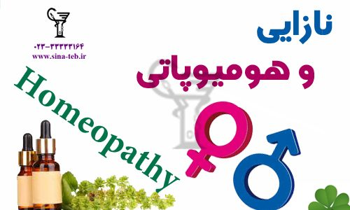 پیشگیری از نازایی از دوران کودکی به کمک هومیوپاتی