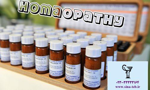 داروهای هومیوپاتی