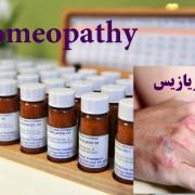 بهبودیافتگان به روش هومیوپاتی-پسوریازیس