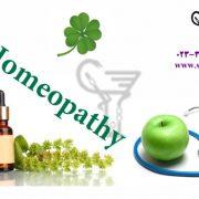 هومیوپاتی چیست؟