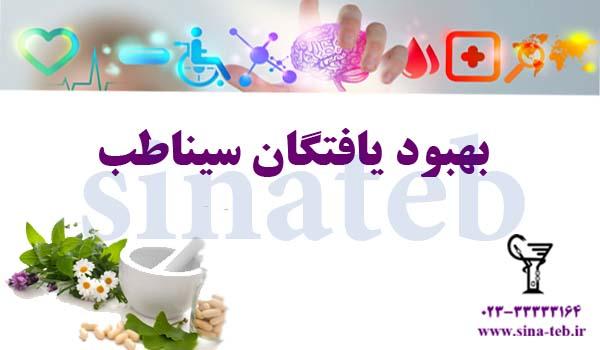 درمان آسم و آلرژی (همراه با بهبود یافتگان سیناطب)