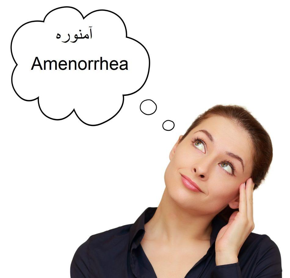 درمان آمنوره یا قطع پریودی در هومیوپاتی