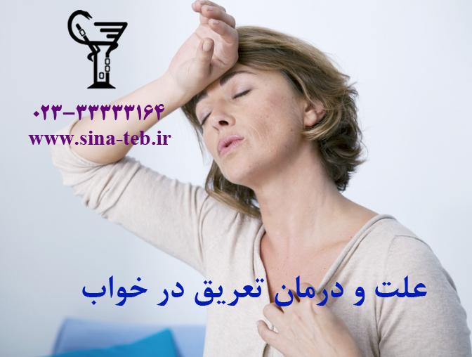 علت و درمان تعریق در خواب