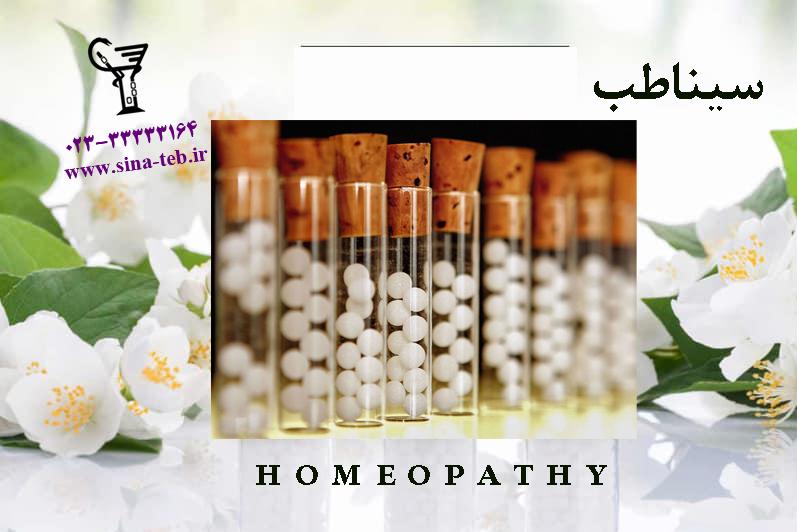 مصرف داروهاي تقويتي در هوميوپاتي
