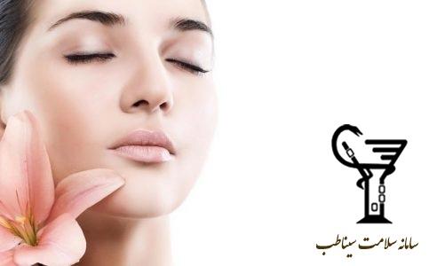 زیبایی و سلامت پوست